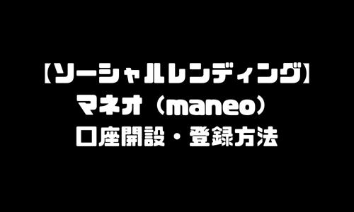 maneo(マネオ)登録方法・口座開設|ソーシャルレンディングの投資家口座開設・新規登録