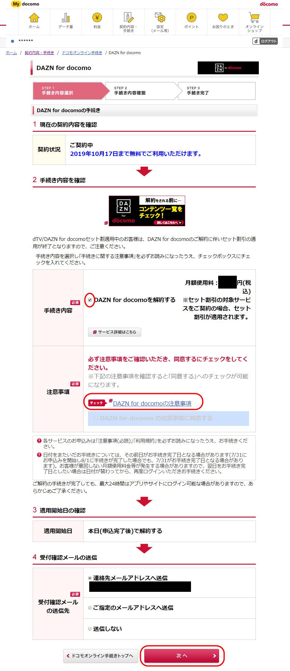 DAZN for docomo ダゾーンフォードコモ DAZN ダゾーン 無料体験 無料登録 入会 加入 契約 無料期間中の解約 解約方法 退会方法