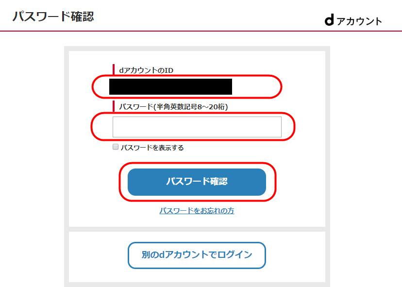 DAZN for docomo ダゾーンフォードコモ DAZN ダゾーン 無料体験 無料登録 入会 加入 契約 解約方法 海外サッカー プロ野球中継 F1