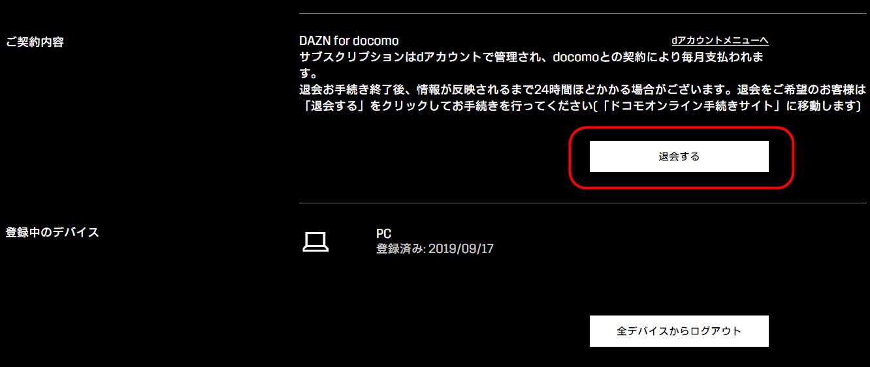 DAZN for docomo ダゾーンフォードコモ DAZN ダゾーン 無料体験 無料登録 入会 加入 契約 解約方法 退会方法 無料期間中の解約