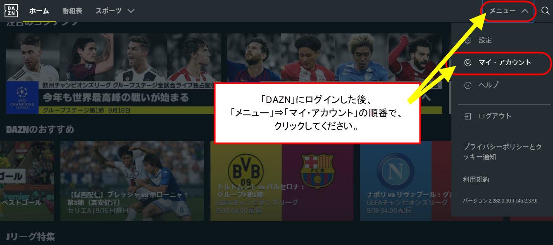 DAZN for docomo ダゾーンフォードコモ DAZN ダゾーン 無料体験 無料登録 入会 加入 契約 解約方法 退会方法 解約できない 退会できない