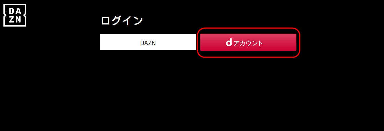 DAZN for docomo ダゾーンフォードコモ DAZN ダゾーン 無料体験 無料登録 入会 加入 契約 解約方法 退会方法