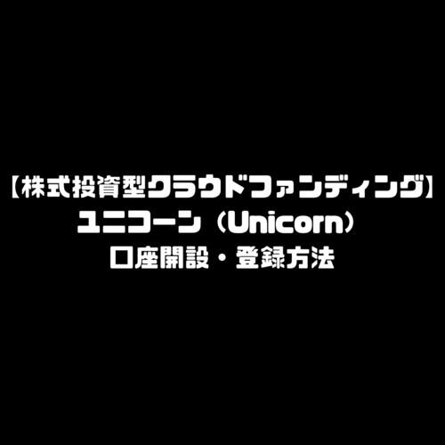 ユニコーン Unicorn 登録方法 口座開設 株式投資型クラウドファンディング 申し込み 申込み