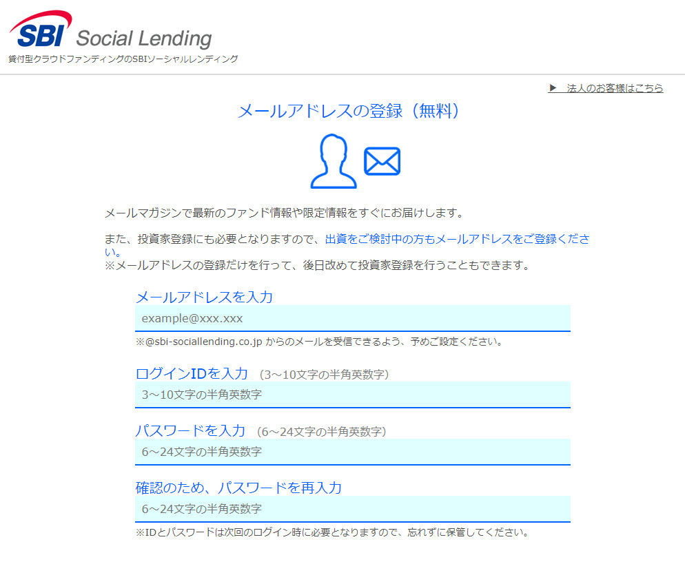 SBIソーシャルレンディング アフィリエイト asp ソーシャルレンディング 融資型クラウドファンディング 登録方法 無料申し込み 口座開設 法人 個人 投資家