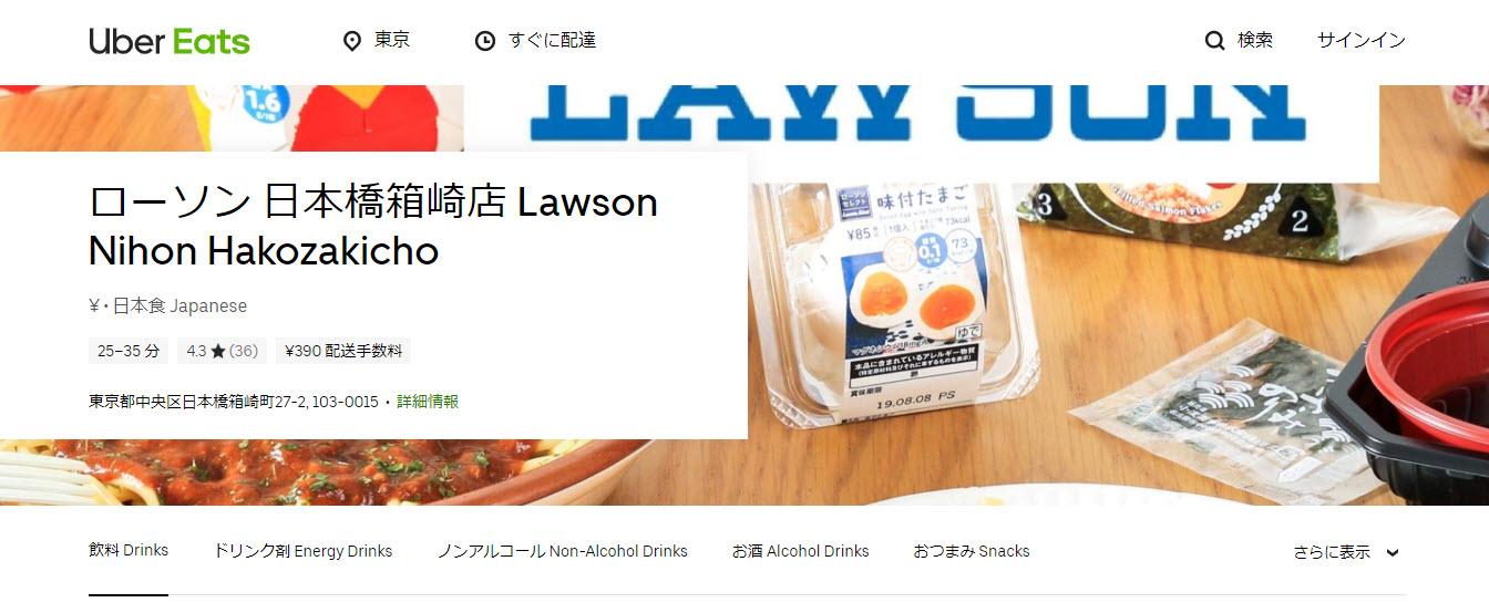 Uber Eats ウーバーイーツ lawson ローソン 注文 登録 副業 配達員 配達パートナー ドライバー 稼げる