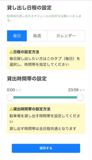 akippaとは あきっぱ アキッパ 駐車場 予約 無料 登録 個人間 オーナー ユーザー 法人 個人 オーナー登録 ユーザー登録