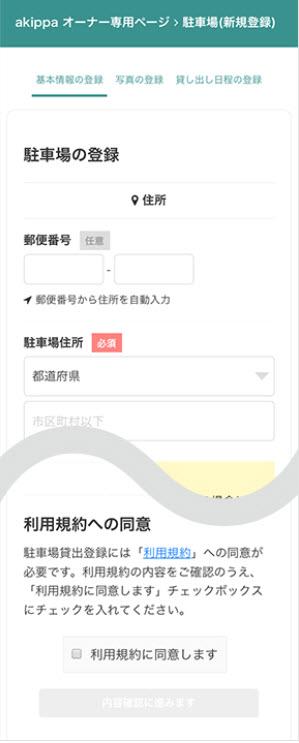 akippaとは あきっぱ アキッパ 駐車場 予約 無料 登録 個人間 オーナー ユーザー 法人 個人 オーナー登録