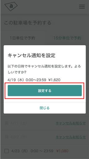akippaとは あきっぱ アキッパ 駐車場 予約 無料 登録 個人間 オーナー ユーザー 法人 個人 キャンセル通知設定
