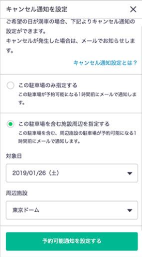 akippaとは あきっぱ アキッパ 駐車場 予約 無料 登録 個人間 オーナー ユーザー 法人 個人 キャンセル通知 設定方法 使い方 始め方 操作方法