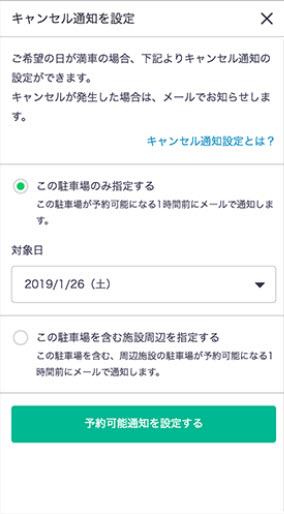 akippaとは あきっぱ アキッパ 駐車場 予約 無料 登録 個人間 オーナー ユーザー 法人 個人 キャンセル通知 設定方法 使い方 始め方