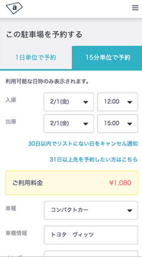 akippaとは あきっぱ アキッパ 駐車場 予約 無料 登録 個人間 オーナー ユーザー 法人 個人 キャンセル通知 設定方法 使い方