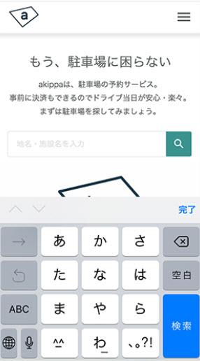akippaとは あきっぱ アキッパ 駐車場 予約 無料 登録 個人間 オーナー ユーザー 法人 個人 キーワード検索