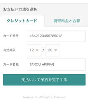 akippaとは あきっぱ アキッパ 駐車場 予約 無料 登録 個人間 オーナー ユーザー 法人 個人 クレジットカード支払い 支払い方法