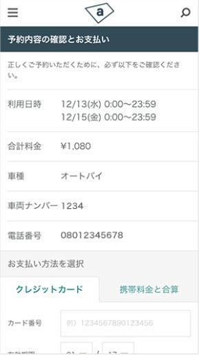 akippaとは あきっぱ アキッパ 駐車場 予約 無料 登録 個人間 オーナー ユーザー 法人 個人 クレジットカード支払い
