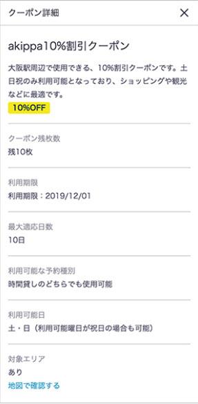 akippaとは あきっぱ アキッパ 駐車場 予約 無料 登録 個人間 オーナー ユーザー 法人 個人 クーポンコード 使い方 始め方