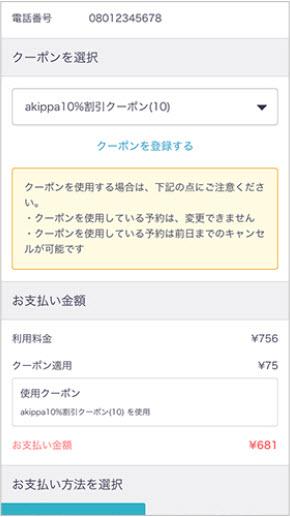 akippaとは あきっぱ アキッパ 駐車場 予約 無料 登録 個人間 オーナー ユーザー 法人 個人 クーポンコード 使い方