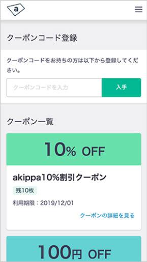 akippaとは あきっぱ アキッパ 駐車場 予約 無料 登録 個人間 オーナー ユーザー 法人 個人 クーポンコード