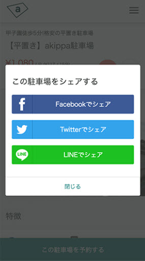 akippaとは あきっぱ アキッパ 駐車場 予約 無料 登録 個人間 オーナー ユーザー 法人 個人 シェア