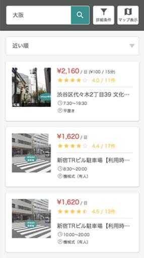 akippaとは あきっぱ アキッパ 駐車場 予約 無料 登録 個人間 オーナー ユーザー 法人 個人 リスト表示
