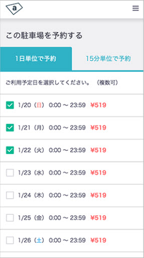 akippaとは あきっぱ アキッパ 駐車場 予約 無料 登録 個人間 オーナー ユーザー 法人 個人 予約する 1日単位で予約