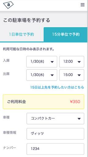 akippaとは あきっぱ アキッパ 駐車場 予約 無料 登録 個人間 オーナー ユーザー 法人 個人 予約する 15分単位で予約