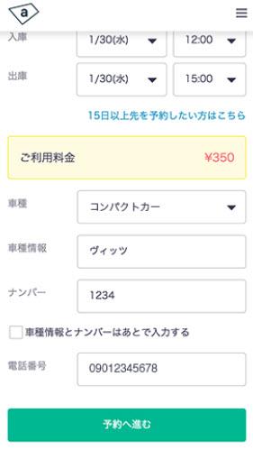 akippaとは あきっぱ アキッパ 駐車場 予約 無料 登録 個人間 オーナー ユーザー 法人 個人 予約する 15分単位で予約2
