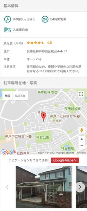akippaとは あきっぱ アキッパ 駐車場 予約 無料 登録 個人間 オーナー ユーザー 法人 個人 予約入れる 予約情報の確認 基本情報