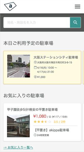 akippaとは あきっぱ アキッパ 駐車場 予約 無料 登録 個人間 オーナー ユーザー 法人 個人 予約入れる 予約情報の確認