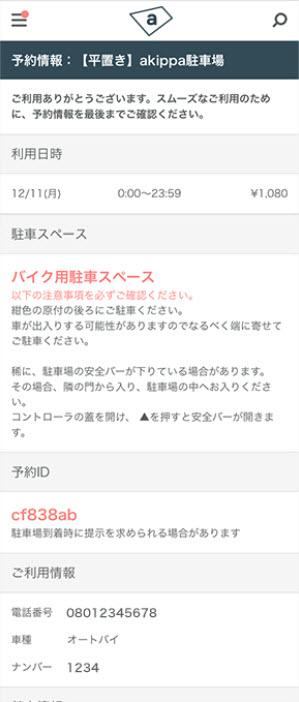 akippaとは あきっぱ アキッパ 駐車場 予約 無料 登録 個人間 オーナー ユーザー 法人 個人 予約入れる 駐車情報の確認