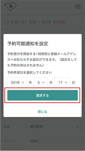 akippaとは あきっぱ アキッパ 駐車場 予約 無料 登録 個人間 オーナー ユーザー 法人 個人 予約可能通知機能 設定