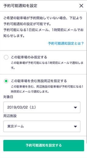 akippaとは あきっぱ アキッパ 駐車場 予約 無料 登録 個人間 オーナー ユーザー 法人 個人 予約可能通知 設定方法 駐車場 使い方 始め方