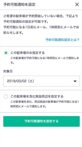 akippaとは あきっぱ アキッパ 駐車場 予約 無料 登録 個人間 オーナー ユーザー 法人 個人 予約可能通知 設定方法 駐車場 使い方
