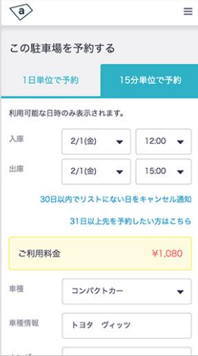 akippaとは あきっぱ アキッパ 駐車場 予約 無料 登録 個人間 オーナー ユーザー 法人 個人 予約可能通知 設定方法 駐車場