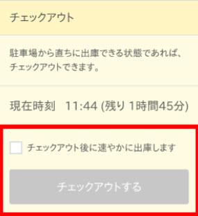 akippaとは あきっぱ アキッパ 駐車場 予約 無料 登録 個人間 オーナー ユーザー 法人 個人 予約変更 予約キャンセル 返金 チェックアウトする
