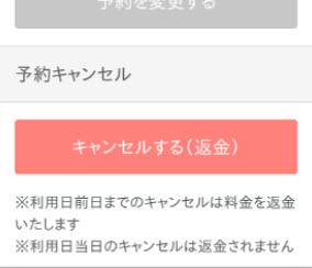 akippaとは あきっぱ アキッパ 駐車場 予約 無料 登録 個人間 オーナー ユーザー 法人 個人 予約変更 予約キャンセル 返金