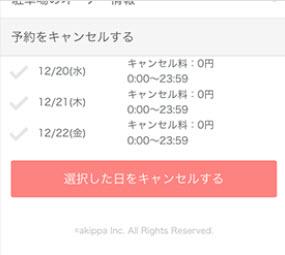 akippaとは あきっぱ アキッパ 駐車場 予約 無料 登録 個人間 オーナー ユーザー 法人 個人 予約変更 予約キャンセル