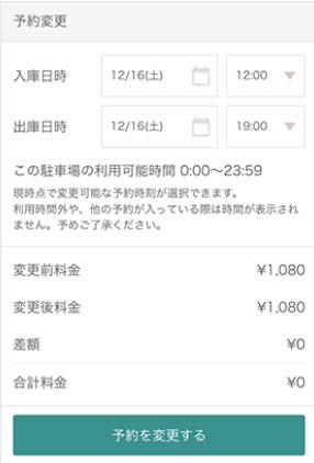 akippaとは あきっぱ アキッパ 駐車場 予約 無料 登録 個人間 オーナー ユーザー 法人 個人 予約変更