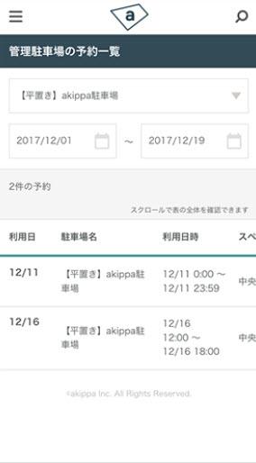 akippaとは あきっぱ アキッパ 駐車場 予約 無料 登録 個人間 オーナー ユーザー 法人 個人 予約状況の確認