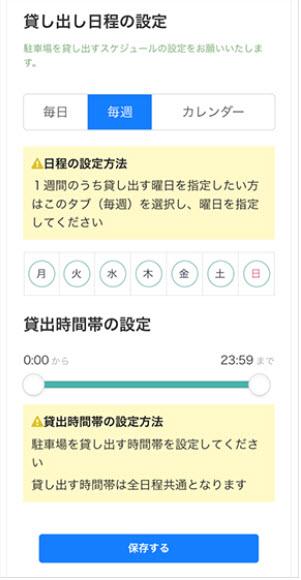 akippaとは あきっぱ アキッパ 駐車場 予約 無料 登録 個人間 オーナー ユーザー 法人 個人 使い方