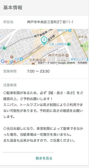 akippaとは あきっぱ アキッパ 駐車場 予約 無料 登録 個人間 オーナー ユーザー 法人 個人 基本情報