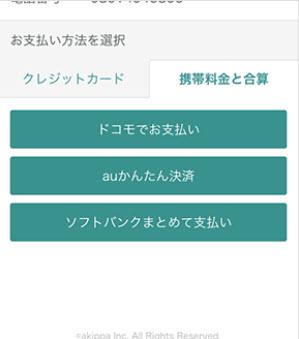 akippaとは あきっぱ アキッパ 駐車場 予約 無料 登録 個人間 オーナー ユーザー 法人 個人 携帯電話料金 キャリア決済 合算