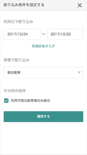 akippaとは あきっぱ アキッパ 駐車場 予約 無料 登録 個人間 オーナー ユーザー 法人 個人 絞り込み検索