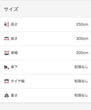 akippaとは あきっぱ アキッパ 駐車場 予約 無料 登録 個人間 オーナー ユーザー 法人 個人 車のサイズ