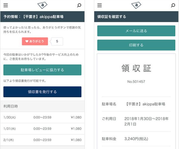 akippaとは あきっぱ アキッパ 駐車場 予約 無料 登録 個人間 オーナー ユーザー 法人 個人 領収書の発行