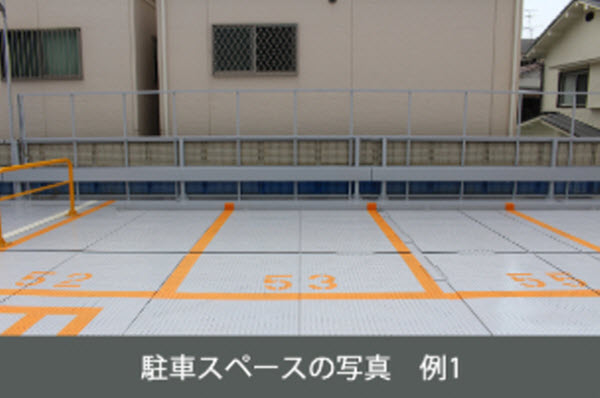 akippaとは あきっぱ アキッパ 駐車場 予約 無料 登録 個人間 オーナー ユーザー 法人 個人 駐車場画像