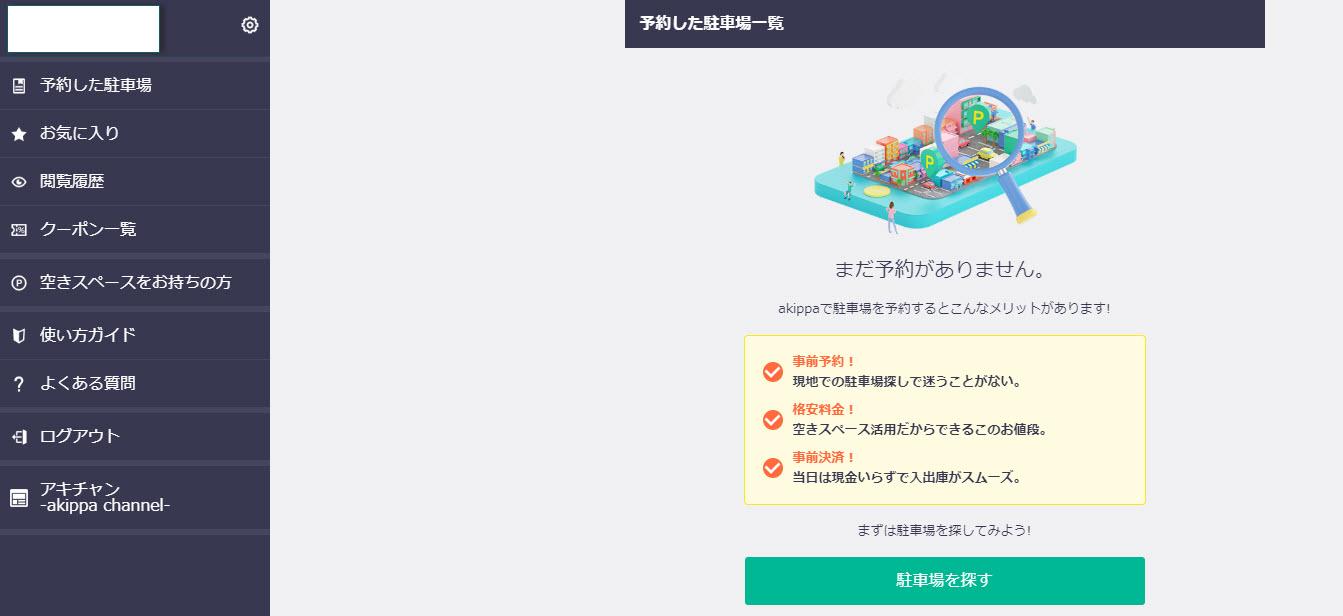 akippa あきっぱ アキッパ 駐車場 予約 無料 登録 個人間オーナー ユーザー 会員登録 マルチデバイス 使い方 始め方 新規登録 やり方 ログイン