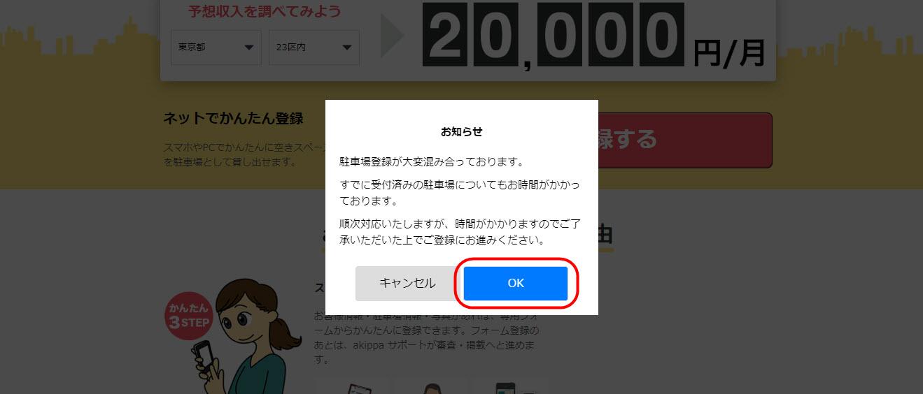 akippa あきっぱ アキッパ 駐車場 予約 無料 登録 個人間オーナー ユーザー 会員登録 マルチデバイス 使い方 始め方 新規登録 やり方 駐車場の登録 人気