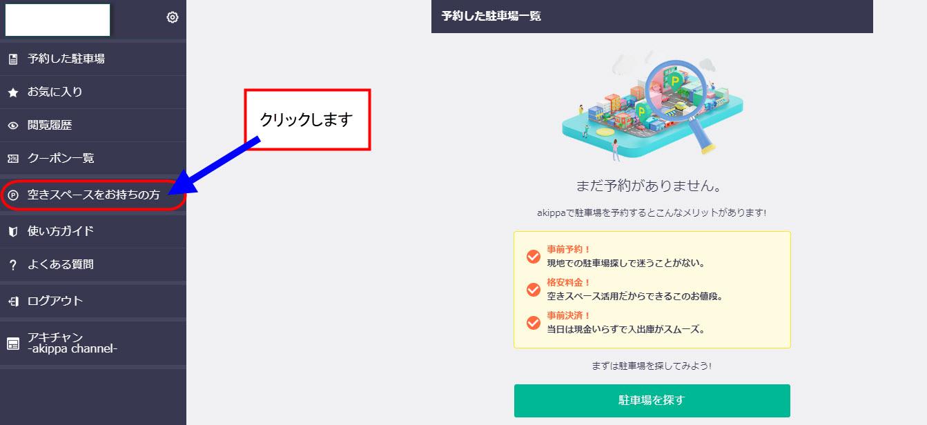 akippa あきっぱ アキッパ 駐車場 予約 無料 登録 個人間オーナー ユーザー 会員登録 マルチデバイス 使い方 始め方 新規登録 やり方 駐車場登録