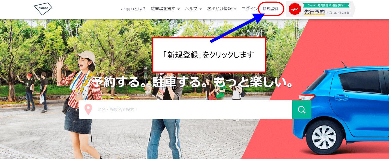 akippa あきっぱ アキッパ 駐車場 予約 無料 登録 個人間オーナー ユーザー 会員登録 マルチデバイス 使い方 始め方 新規登録 やり方