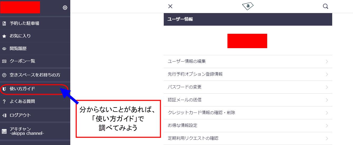 akippa あきっぱ アキッパ 駐車場 予約 無料 登録 個人間申込み 始め方 使い方 ビジネスモデル 会員登録 クレジットカード 現金払い